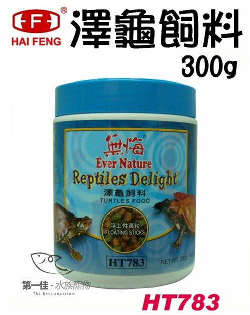 第一佳 水族寵物  海豐Alife  300g  澤龜飼料.烏龜飼料 無悔系列