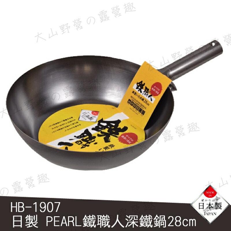 【露營趣】中和安坑 PEARL LIFE HB-1907 日製 鐵職人深鐵鍋 28cm 煎鍋 平底鍋 炒鍋 炊具 露營 野營 野炊