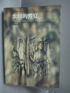【書寶二手書T1/藝術_MND】歌劇的饕宴_約翰路易斯