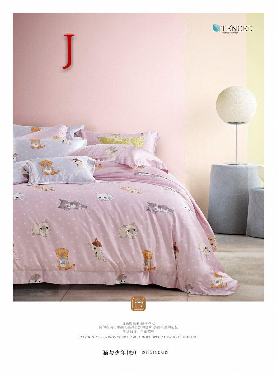 全台破盤價【嫁妝寢具】專櫃TENCEL 頂級100%天絲床包鋪棉兩用被套四件組.加大6×6.2
