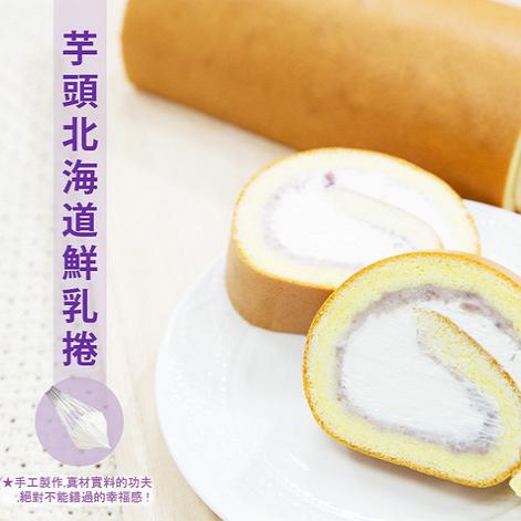 ^~ Butter N Pie ^~ 芋香鮮乳捲 ^( ~北海道鮮奶油 ~ 芋頭 ~ 菓子