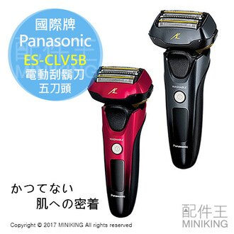 【配件王】日本代購 Panasonic 國際牌 ES-CLV5B 電動刮鬍刀 五刀頭 水洗 音波 另 ES-LV5A