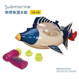 【淘氣寶寶】美國B.Toys感統玩具-熱帶魚潛水艇