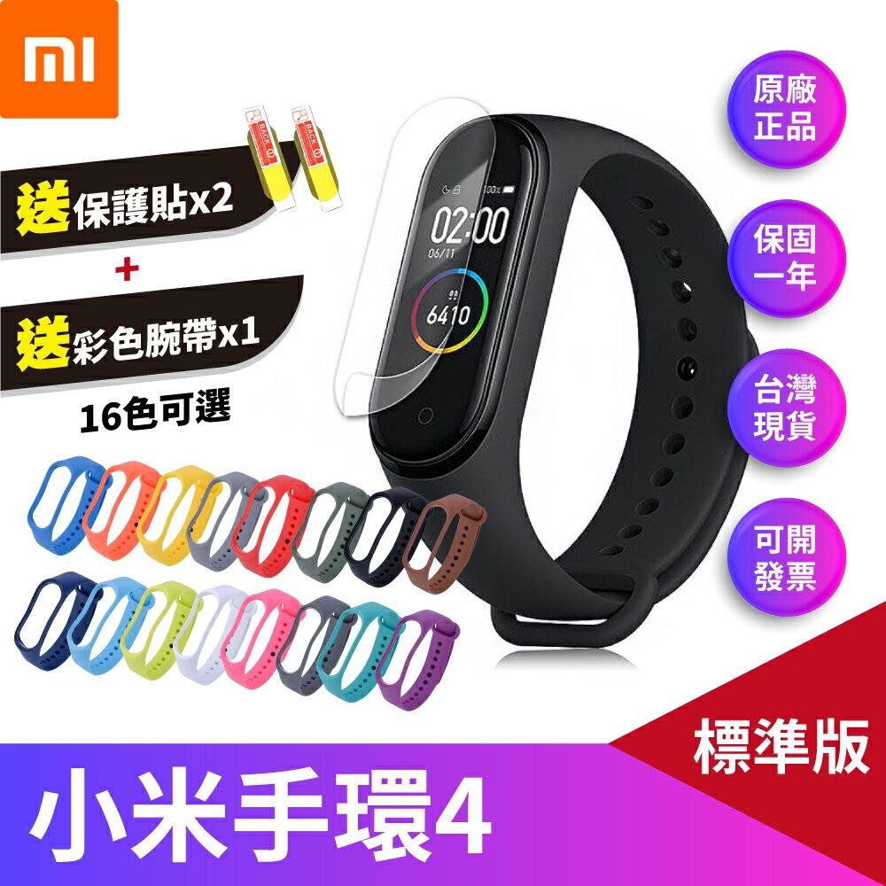 保護貼+腕帶【台灣現貨】小米手環4 小米手錶 智慧手錶 智慧手環 運動手環