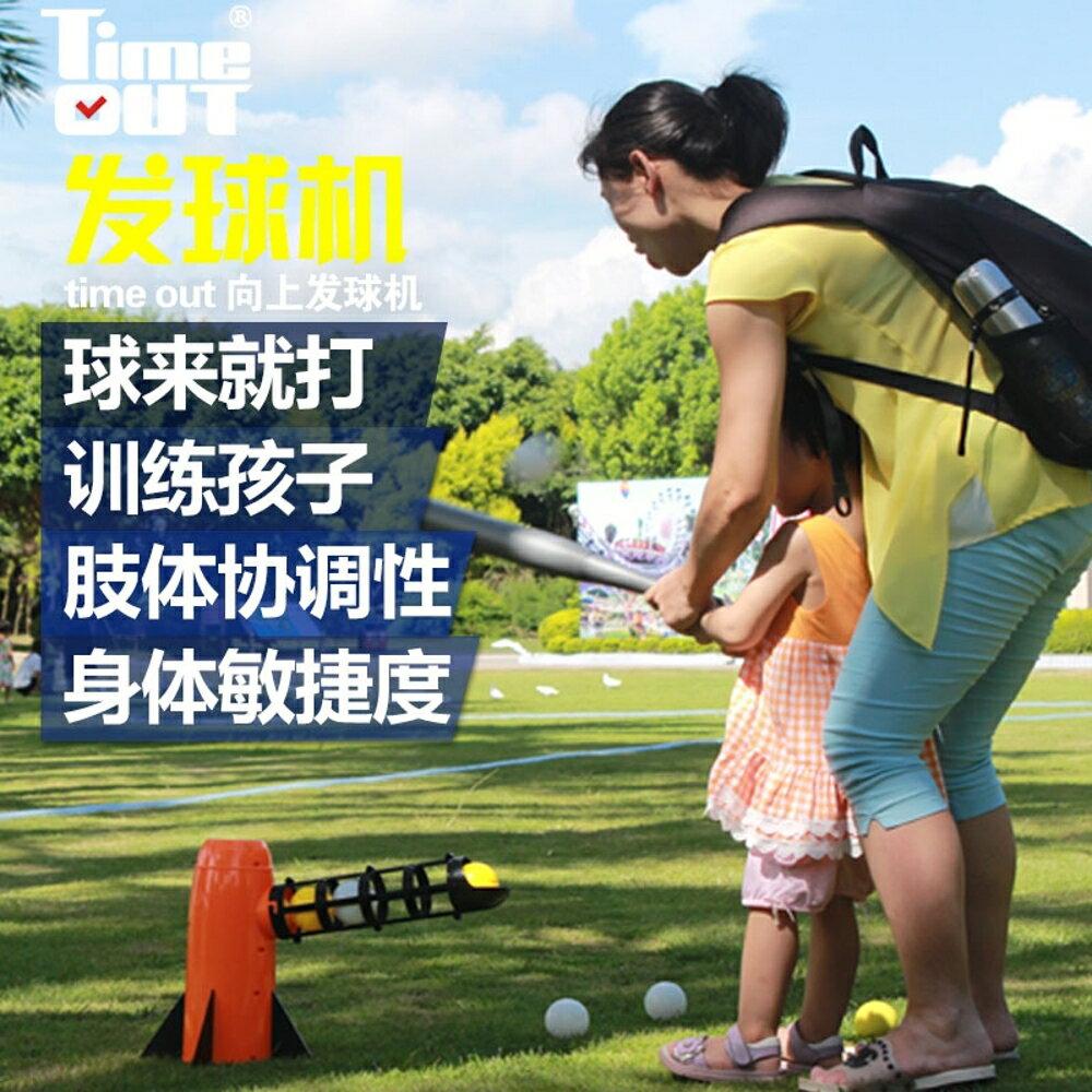 棒球玩具男孩兒童幼兒小學生室內戶外運動健身自動彈力發球機 MKS特惠 清涼一夏钜惠