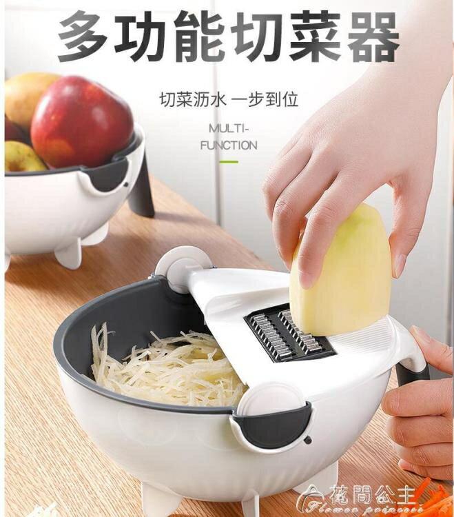 切菜器--多功能切菜器家用土豆絲切絲器土豆片切片擦絲蘿卜刨絲器廚房神器 聖誕節禮物