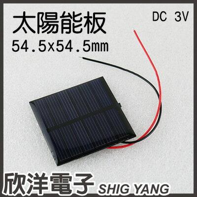 ※ 欣洋電子 ※ 3V 150mA 54.5x54.5mm 太陽能板(1116A) #實驗室、學生模組、電子材料、電子工程、適用Arduino#
