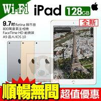 Apple 蘋果商品推薦APPLE iPad 9.7吋 WIFI 128GB 平板電腦 免運費