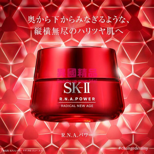 異國精品:SK-IIR.N.A.Power超肌能緊致活膚霜100g【特價】§異國精品§
