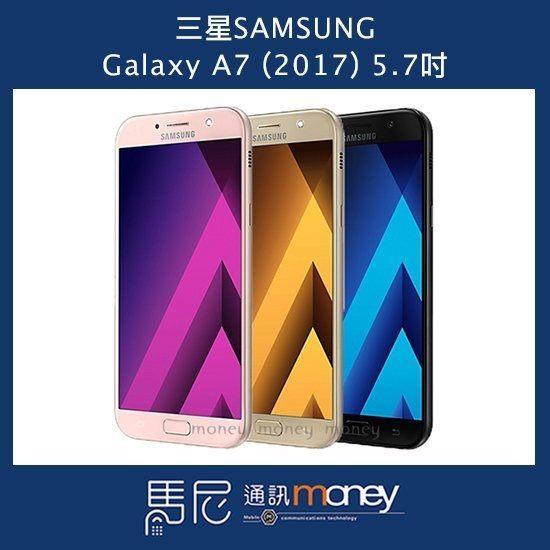 (+贈保護貼+手機殼)三星 SAMSUNG Galaxy A7 2017版 雙卡雙待/5.7吋/32GB/IP68防塵防水【馬尼行動通訊】