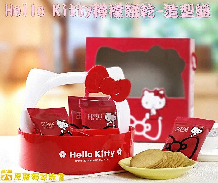 Hello Kitty 檸檬餅乾-造型盤 原廠獨家販售