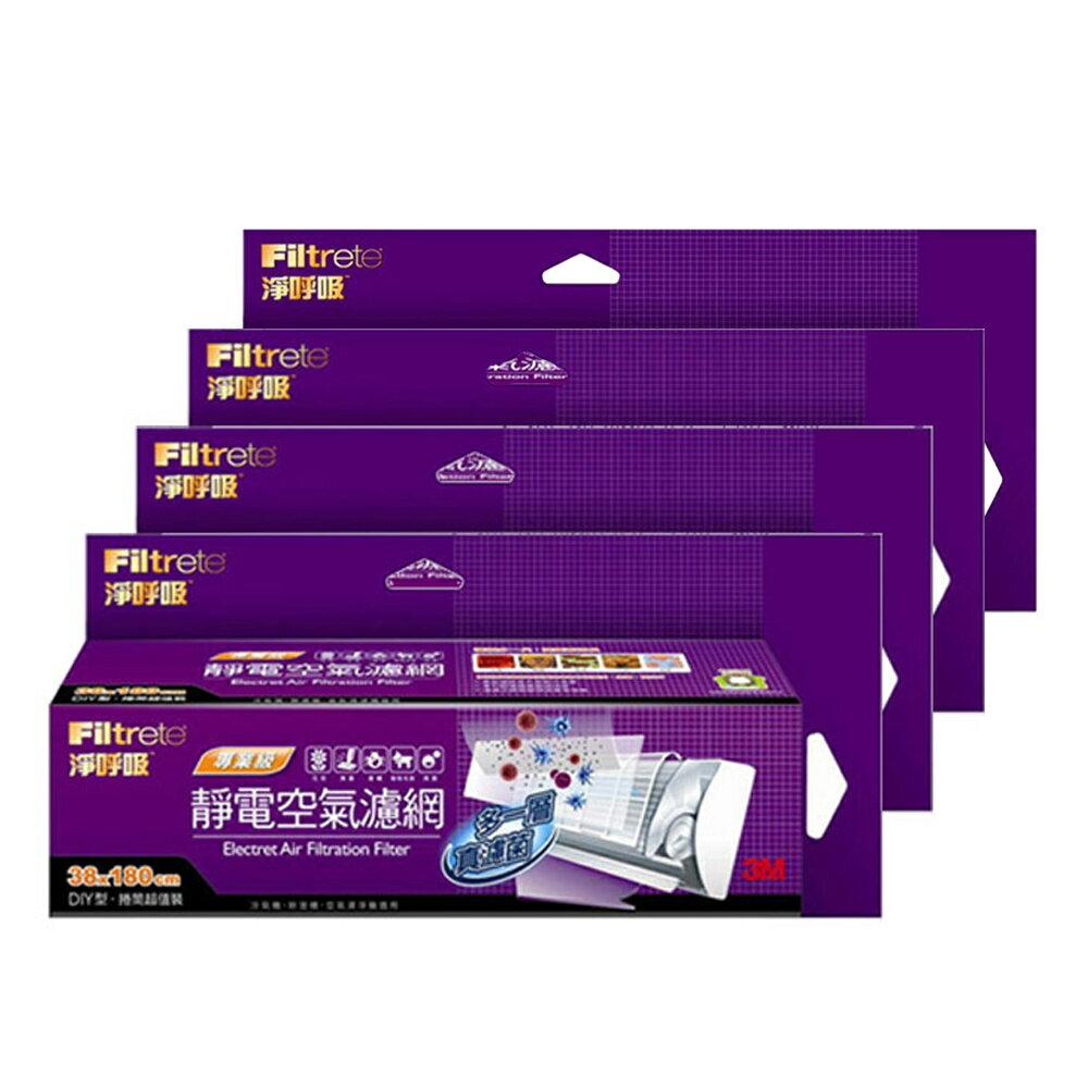 3M 淨呼吸靜電空氣濾網-專業級捲筒式(超值4入組) 平均325 / 入 美國ALA協會認證 台灣製造 免運 7000011951x4 1