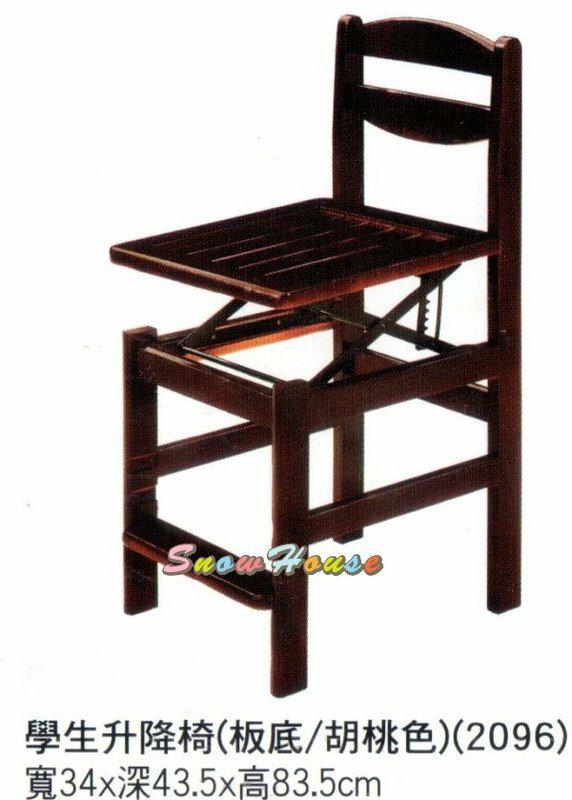 ╭☆雪之屋居家生活館☆╯AA633-04 板底學生升降椅/課桌椅/木製/古色古香/懷舊(胡桃色)