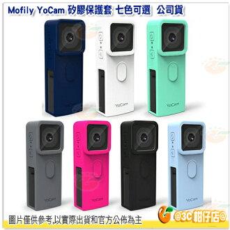Mofily YoCam 矽膠保護套 公司貨 耐衝擊 防刮傷 皮套 7色可選
