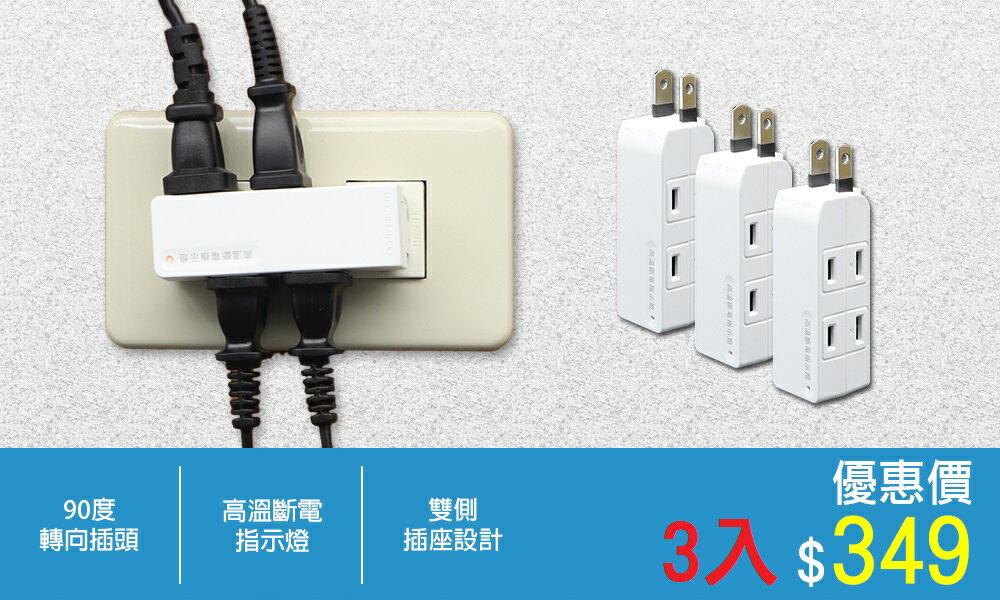 【朝日科技】PTP-R15 2P高溫斷電4插分接器15A(90度轉向) (3入組)