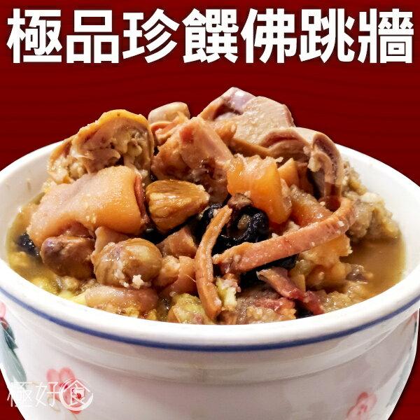 極好食:【年菜特典】❄極好食❄極品珍饌佛跳牆-2kg±10%(約3-4人份)