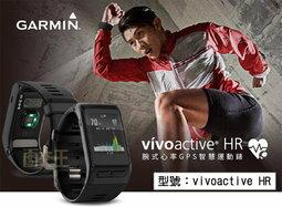 【尋寶趣】GARMIN 腕式心率GPS智慧運動錶 電容式觸控 USB 防水 藍芽 跑步游泳 vivoactive HR