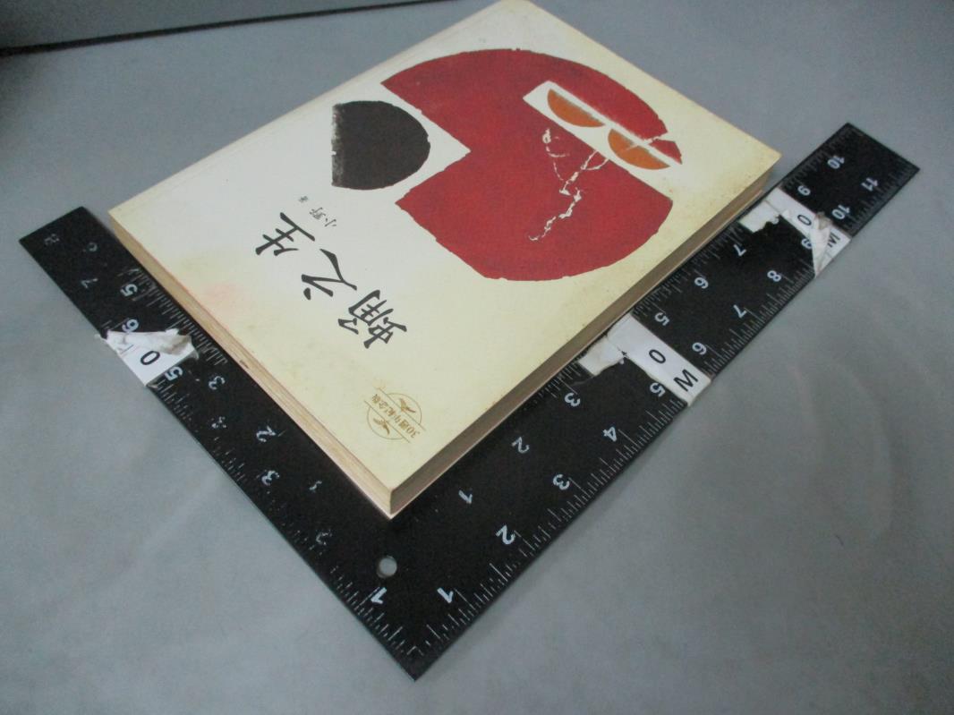 【書寶二手書T7/短篇_GIF】蛹之生_小野