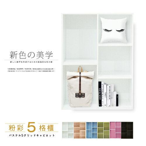 《Hopma》粉彩五格櫃(時尚白) G-S590WH