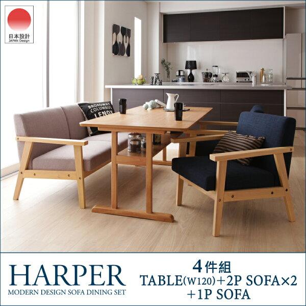 林製作所 株式會社:【日本林製作所】HARPER客餐廳兩用系列4件組(W120cm餐桌+單人沙發x2+雙人沙發x1)