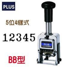 PLUS 30-882 自動號碼機  5位4樣式 BB型
