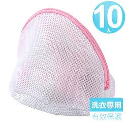 E&J【049118-01】好媽媽貼身衣物洗衣袋(貝殼) 17*14cm *10入