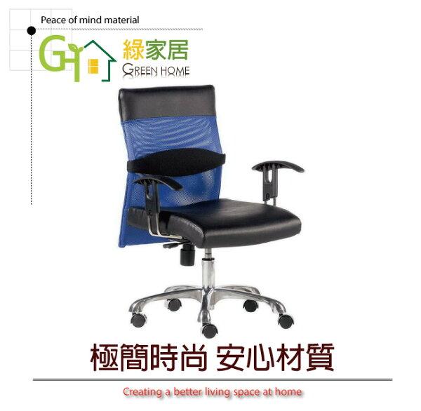 【綠家居】弗力時尚皮革網布辦公椅(可後仰+氣壓升降+四色可選)