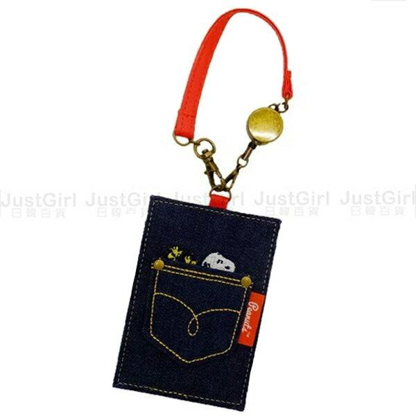 史努比 SNOOPY 伸縮票卡套 票卡夾 證件套證件夾 牛仔丹寧 文具 配件 正版日本進口 JustGirl