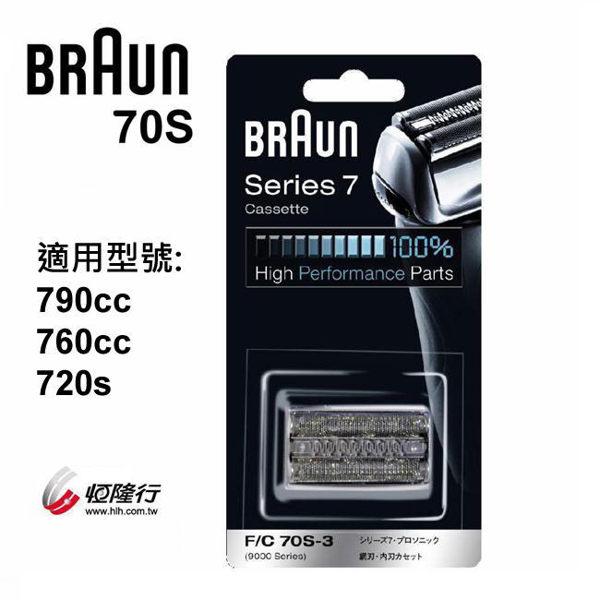 《德國製》BRAUN百靈複合式刀頭刀網匣70S(銀)適用790、760、720、9000系列