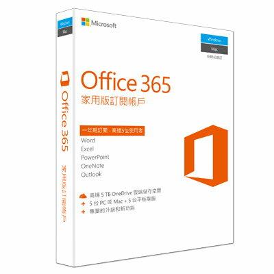 Microsoft Office 365 家用版 盒裝 (產品金鑰卡, 無光碟)