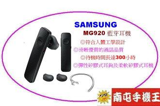 Ω南屯手機王Ω ~SAMSUNG MG920藍芽耳機~【免運宅配到家】