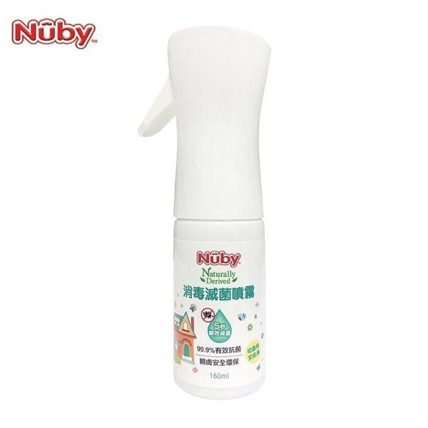 【即期特惠】 Nuby 消毒滅菌噴霧 160ml 抗菌噴霧 0005