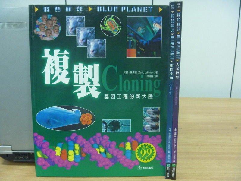 ~書寶 書T5/科學_YDF~藍色星球~人工智慧_複製_網際空間_3本合售_大衛傑佛瑞 ~