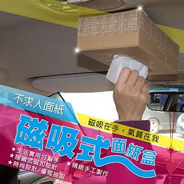 《育誠科技》『ANBORTEH 安伯特 典藏磁吸式面紙盒』車用/家用/吸頂面紙盒/各種車款皆可使用