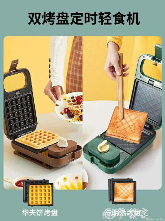 早餐機 九陽三明治輕食早餐機神器家用定時多功能加熱吐司壓烤機華夫餅機