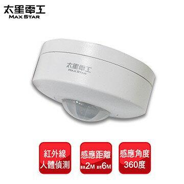 太星電工 360度 紅外線圓形感測器 紅外線感應器 WD602 AC110 /220V 紅外線感應開關 吸頂式