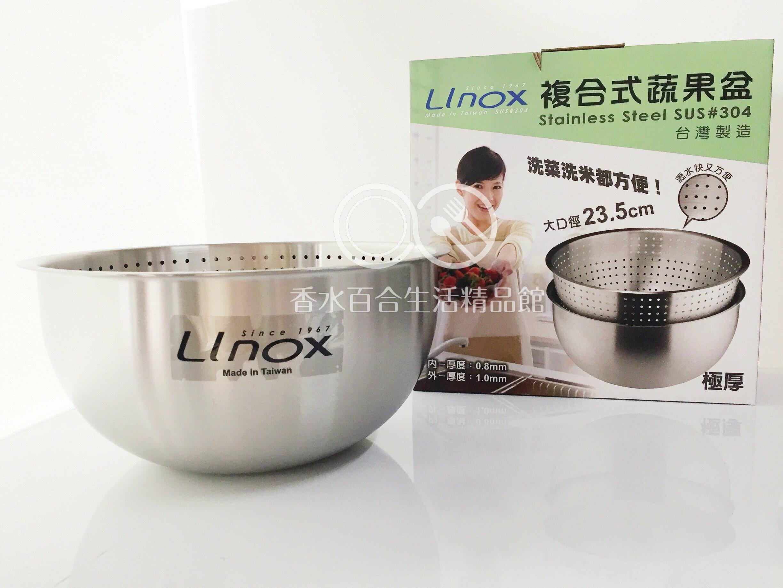 LINOX複合式蔬果盆 304不鏽鋼瀝水盆 打蛋盆 洗米器 洗菜盆 LINOX 複合式蔬果盆 調理盆