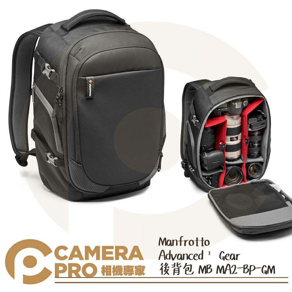 ◎相機專家◎ Manfrotto Advancedxb2 Gear 相機後背包 MB MA2-BP-GM 雙肩攝影包 公司貨