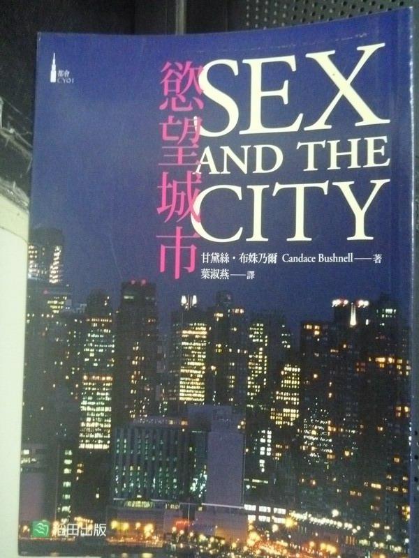 ~書寶 書T6/一般小說_IEA~慾望城市 Sex and the City_甘黛絲布 ~