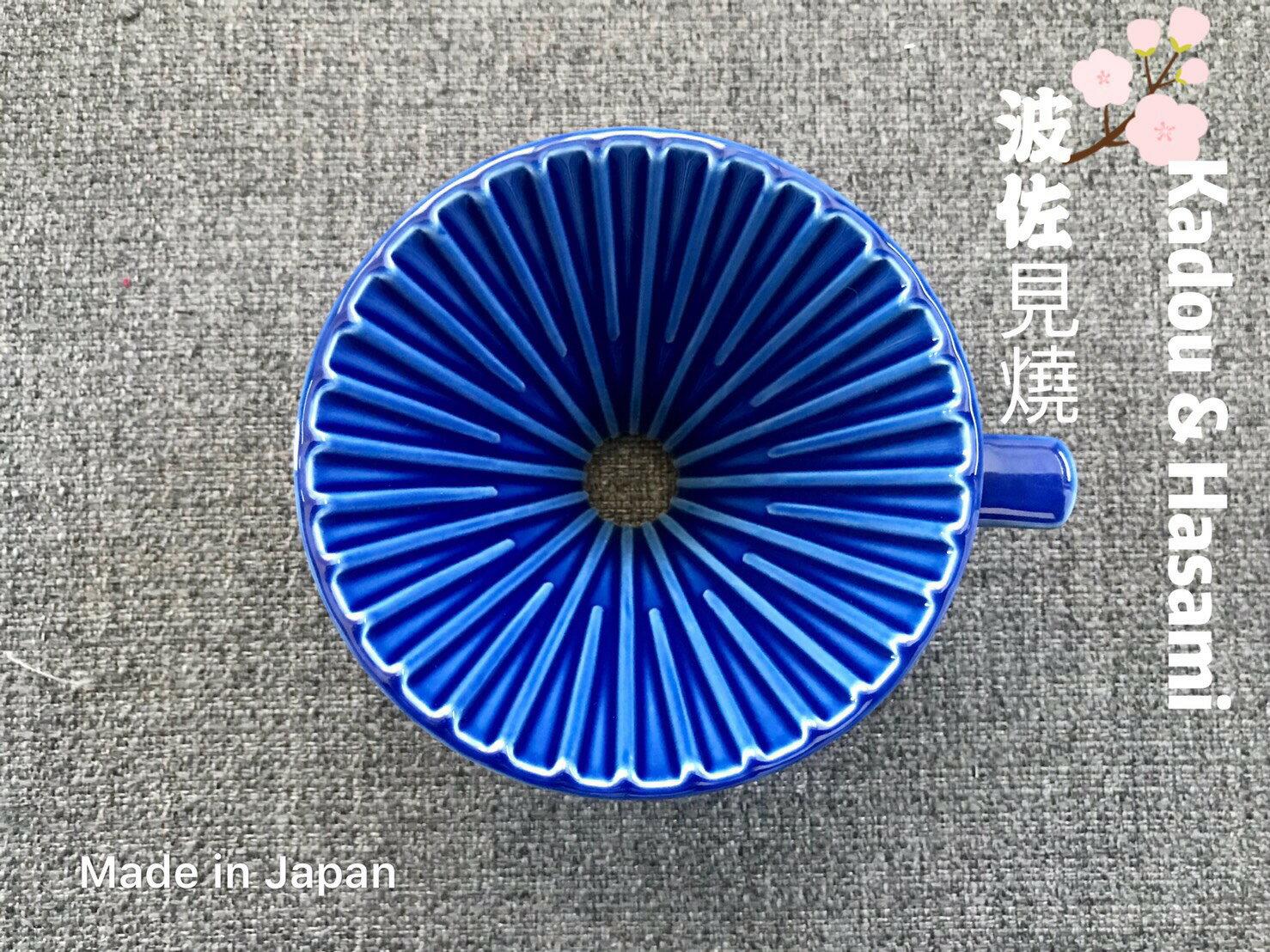 新色上市 免運 星芒濾杯「極」 Kadou & Hasami波佐見燒 M1錐形手沖咖啡濾杯