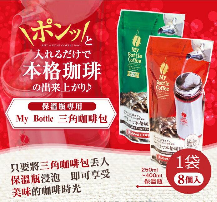 【澤井咖啡】My Bottle 三角咖啡包