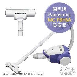 【配件王】 日本代購 一年保 Panasonic 國際牌 MC-PBH6A 吸塵器 輕量 紙袋式 另 MC-PK18A