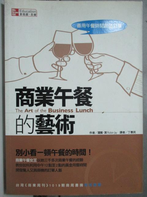 【書寶二手書T1/溝通_HAT】商業午餐的藝術_羅賓潔, 丁惠民