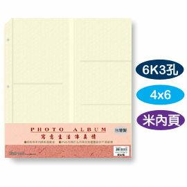 珠友 PH-06111 6K3孔4x6內頁(米)