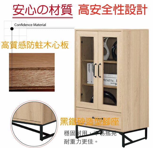 【綠家居】邁森 現代2.2尺二門單抽展示櫃/收納櫃