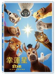 幸運星DVD