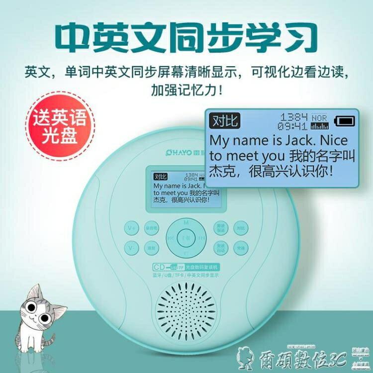 CD機 CD播放機復讀機充電藍芽MP3隨身聽小學生初中生學英語神器可家用U盤插卡光盤學習機 爾碩