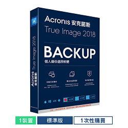 Acronis 安克諾斯 True Image 2018 標準版1次性購買-1台裝置【三井3C】