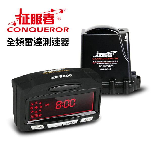 禾笙科技:【免運費送基本安裝】征服者XR-5008紅色背光模組GPS全頻雷達測速器【禾笙科技】
