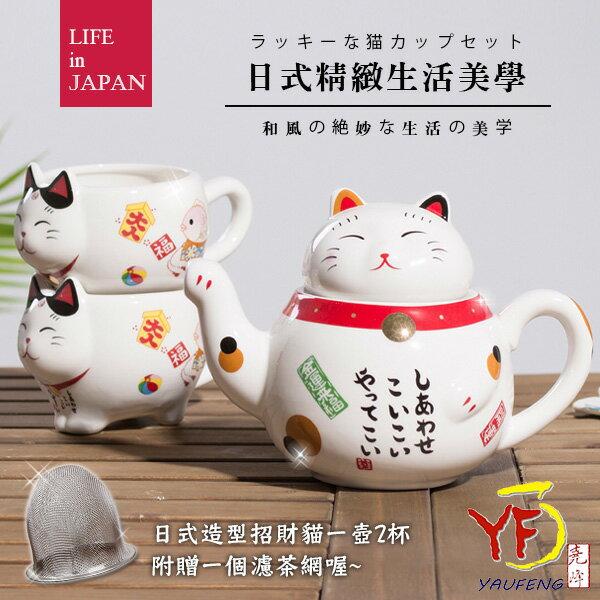 ★馬克杯系列★日式造型招財貓一壺2杯組日式茶具(附精裝盒+濾網)